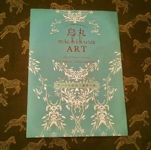 烏丸 michikusa ART