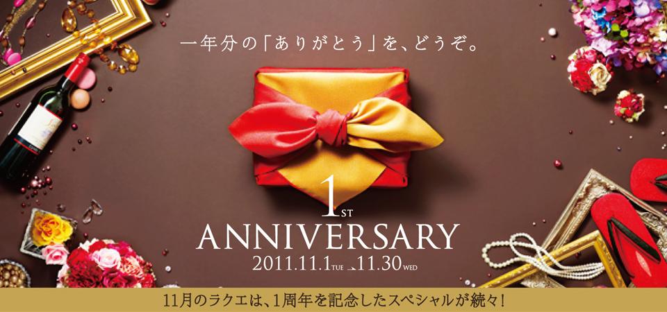 LAQUE 1st Anniversary