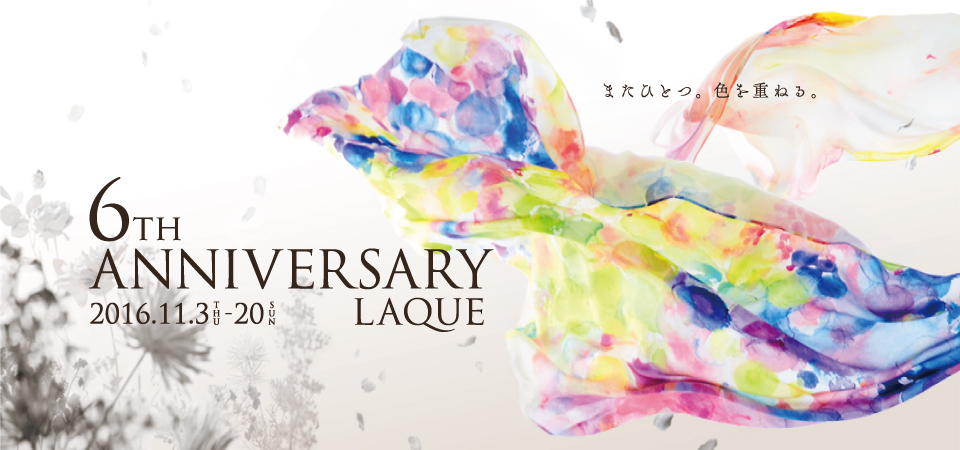 ラクエ 6tn_anniversary