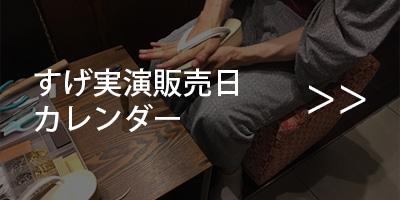 すげ実演カレンダー