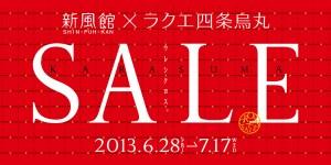 ラクエ四条烏丸店SALE