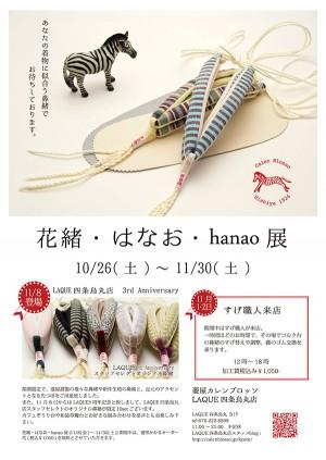 花緒展2013