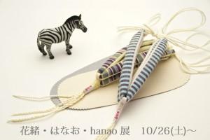 hanao展2013