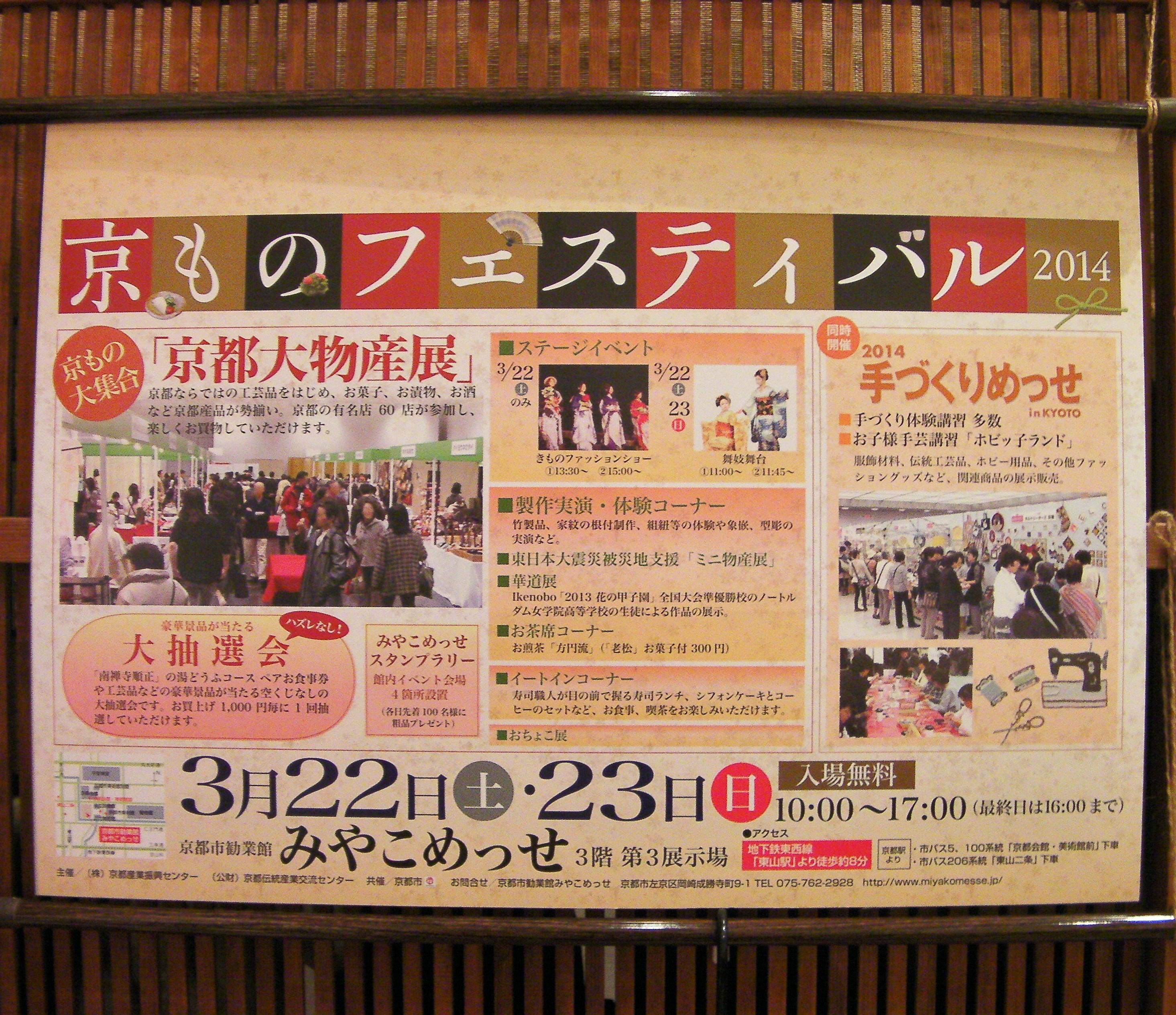 京ものフェスティバル2014