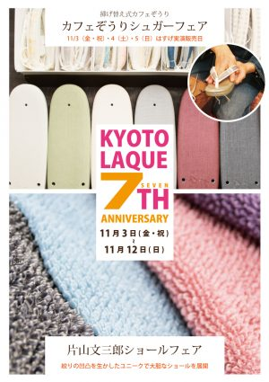 LAQUE 7th Anniversary