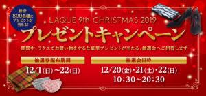 ラクエクリスマスプレゼントキャンペーン
